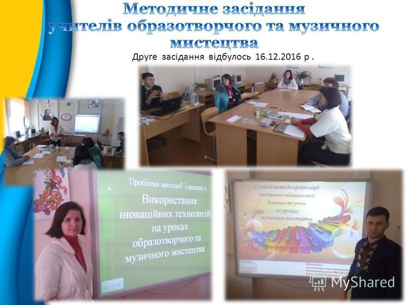 Друге засідання відбулось 16.12.2016 р.