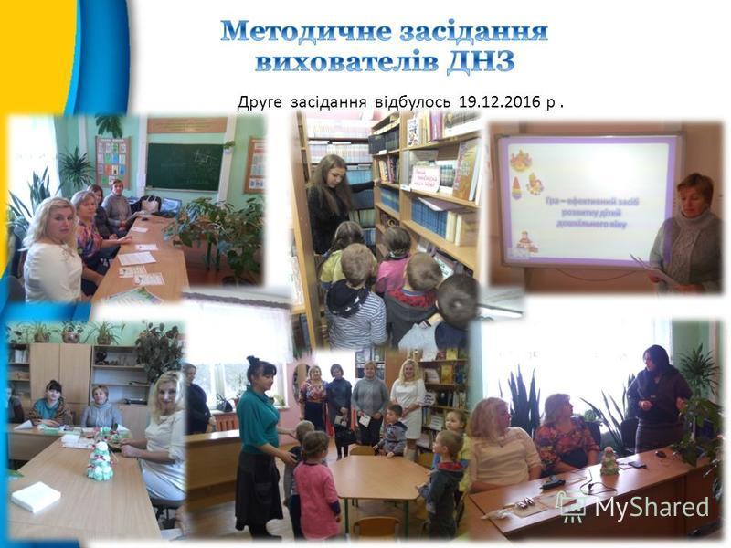 Друге засідання відбулось 19.12.2016 р.