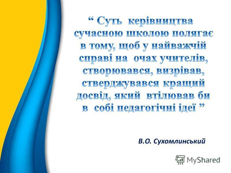 В.О. Сухомлинський