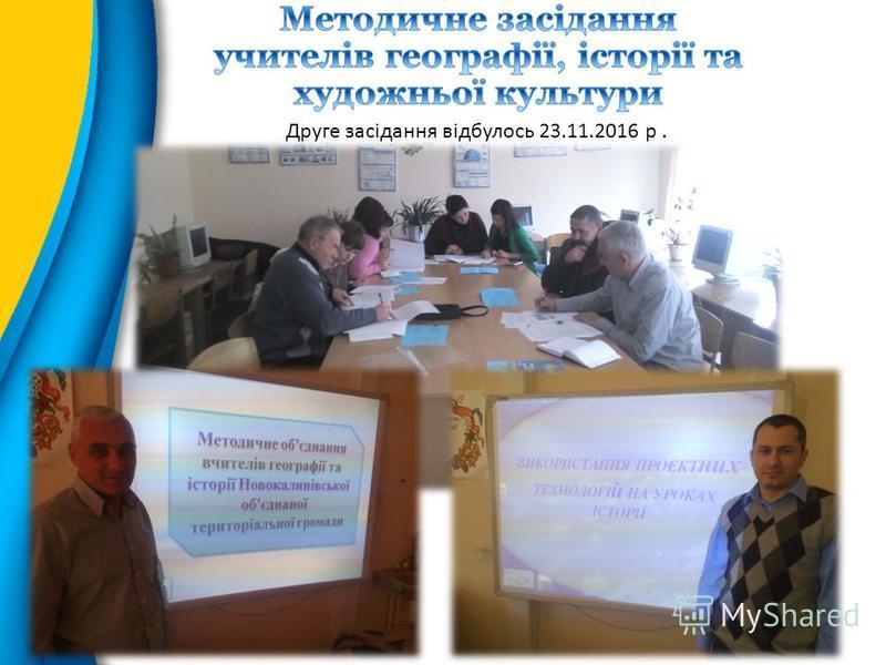 Друге засідання відбулось 23.11.2016 р.