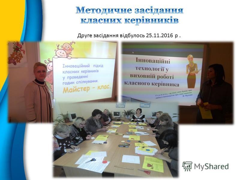 Друге засідання відбулось 25.11.2016 р.