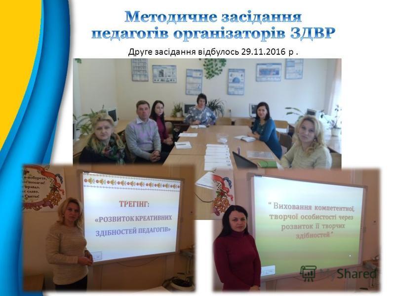 Друге засідання відбулось 29.11.2016 р.