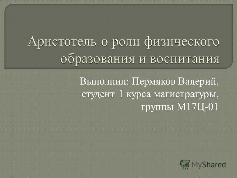 Выполнил: Пермяков Валерий, студент 1 курса магистратуры, группы М17Ц-01