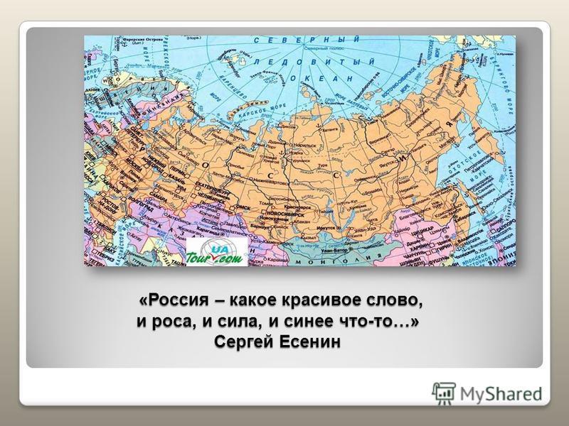 «Россия – какое красивое слово, и роса, и сила, и синее что-то…» Сергей Есенин «Россия – какое красивое слово, и роса, и сила, и синее что-то…» Сергей Есенин