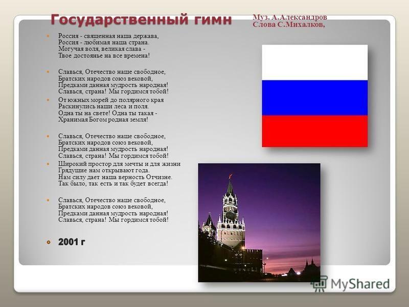 Государственный гимн Государственный гимн Муз. А.Александров Слова С.Михалков,