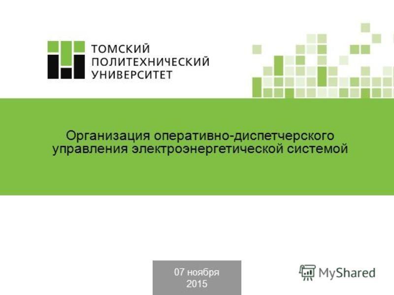07 ноября 2015 Организация оперативно-диспетчерского управления электроэнергетической системой