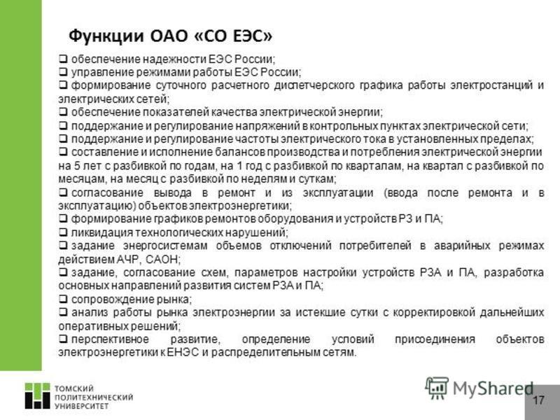 обеспечение надежности ЕЭС России; управление режимами работы ЕЭС России; формирование суточного расчетного диспетчерского графика работы электростанций и электрических сетей; обеспечение показателей качества электрической энергии; поддержание и регу