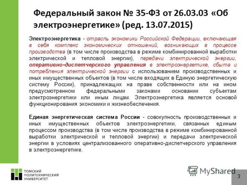 Электроэнергетика - отрасль экономики Российской Федерации, включающая в себя комплекс экономических отношений, возникающих в процессе производства (в том числе производства в режиме комбинированной выработки электрической и тепловой энергии), переда