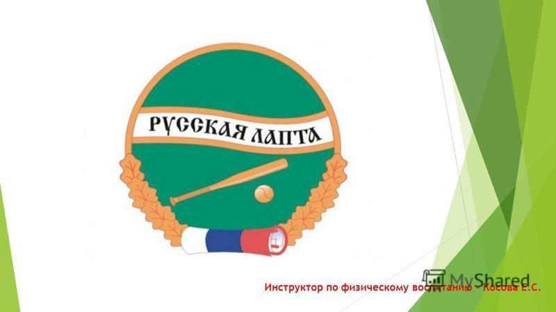 Инструктор по физическому воспитанию – Косова Е.С.