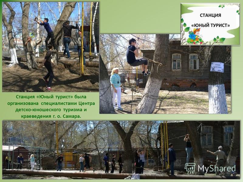 Станция «Юный турист» была организована специалистами Центра детско-юношеского туризма и краеведения г. о. Самара.