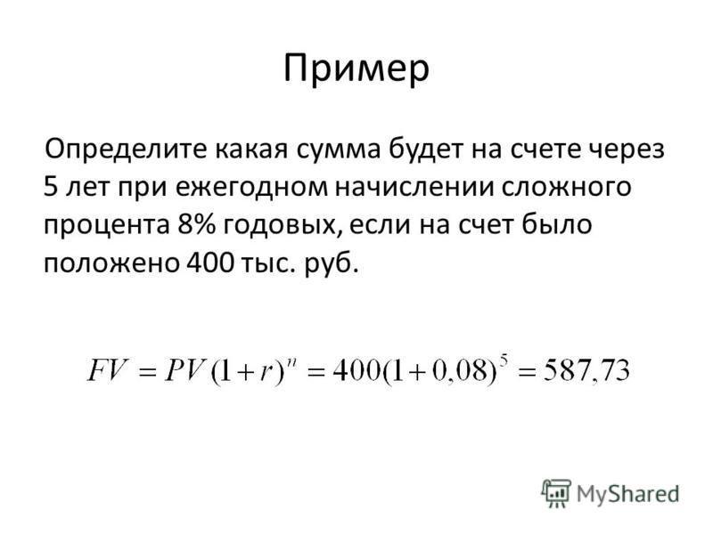 Пример Определите какая сумма будет на счете через 5 лет при ежегодном начислении сложного процента 8% годовых, если на счет было положено 400 тыс. руб.