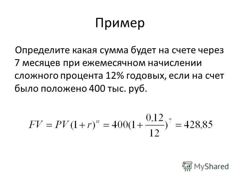 Пример Определите какая сумма будет на счете через 7 месяцев при ежемесячном начислении сложного процента 12% годовых, если на счет было положено 400 тыс. руб.