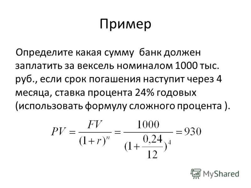 Пример Определите какая сумму банк должен заплатить за вексель номиналом 1000 тыс. руб., если срок погашения наступит через 4 месяца, ставка процента 24% годовых (использовать формулу сложного процента ).