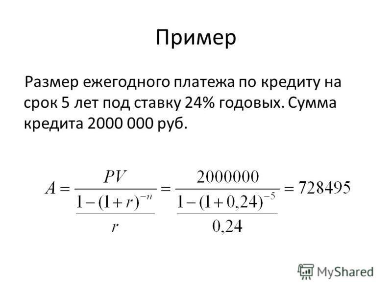 Пример Размер ежегодного платежа по кредиту на срок 5 лет под ставку 24% годовых. Сумма кредита 2000 000 руб.