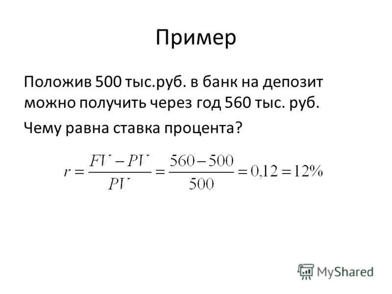 Пример Положив 500 тыс.руб. в банк на депозит можно получить через год 560 тыс. руб. Чему равна ставка процента?
