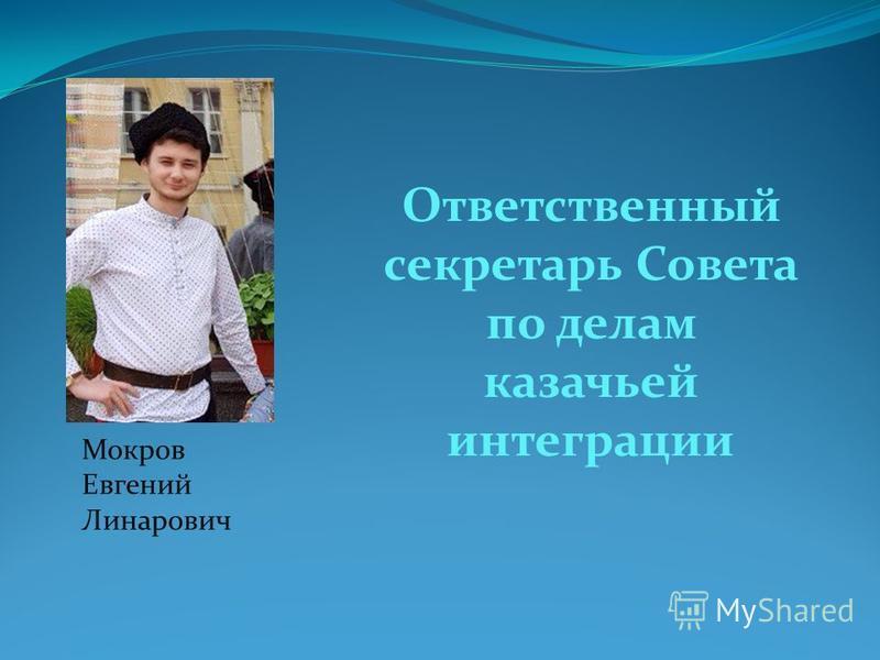 Ответственный секретарь Совета по делам казачьей интеграции Мокров Евгений Линарович