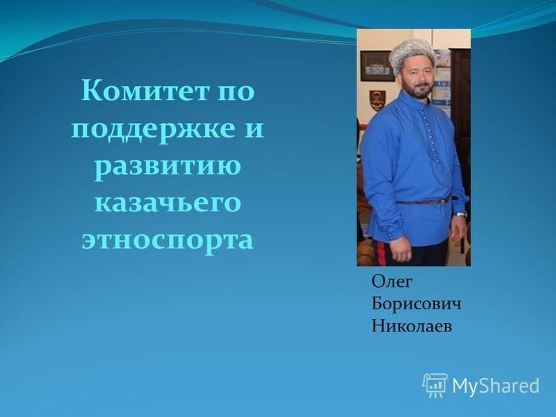 Комитет по поддержке и развитию казачьего это спорта Олег Борисович Николаев