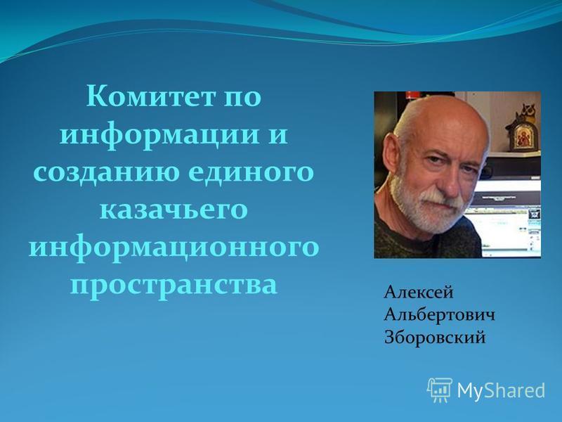 Комитет по информации и созданию единого казачьего информационного пространства Алексей Альбертович Зборовский