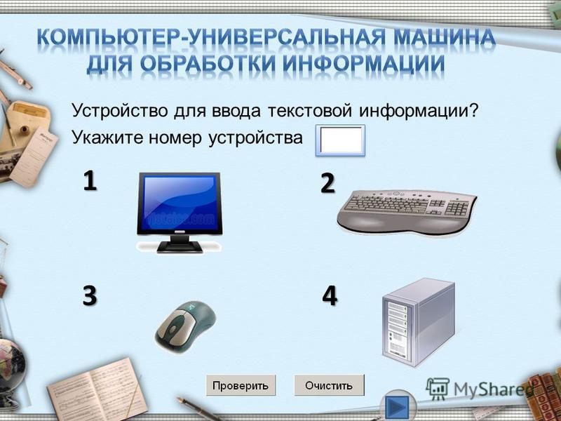 Устройство для ввода текстовой информации? Укажите номер устройства 1 2 3 4