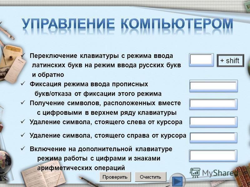 Переключение клавиатуры с режима ввода латинских букв на режим ввода русских букв и обратно Фиксация режима ввода прописных букв/отказа от фиксации этого режима Получение символов, расположенных вместе с цифровыми в верхнем ряду клавиатуры Удаление с