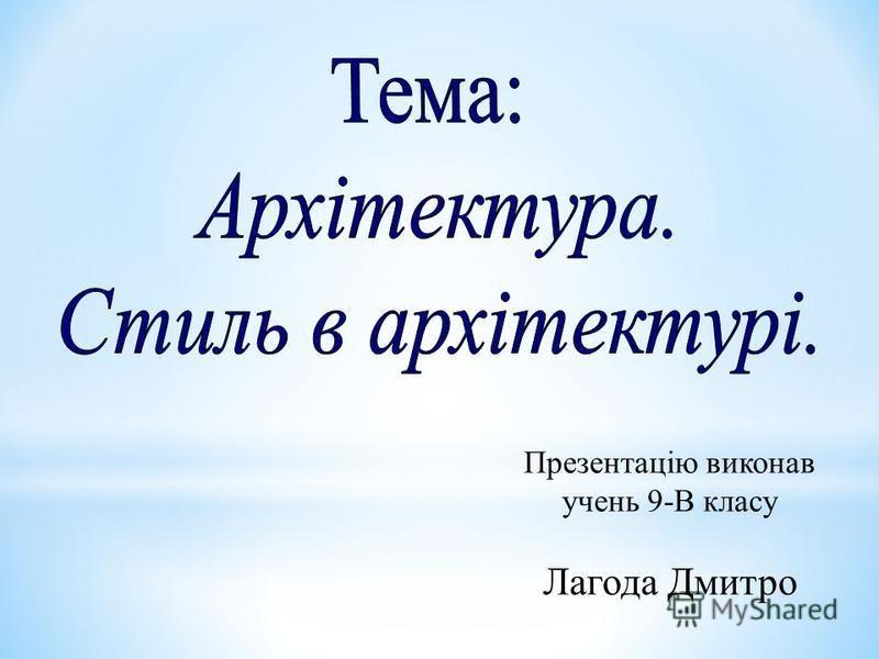 Презентацію виконав учень 9-В класу Лагода Дмитро