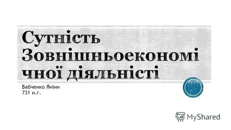 Бабченко Яніни 731 н.г.