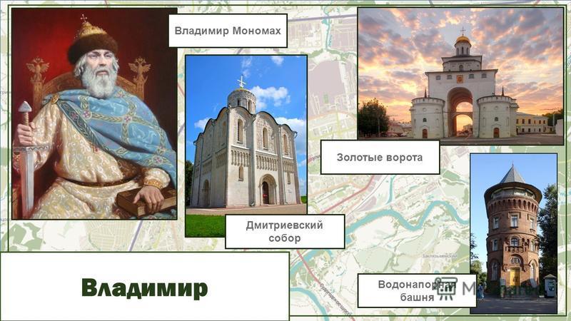 Владимир Золотые ворота Владимир Мономах Водонапорная башня Дмитриевский собор