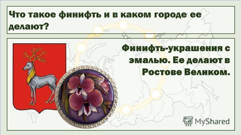 Что такое финифть и в каком городе ее делают? Финифть-украшения с эмалью. Ее делают в Ростове Великом.