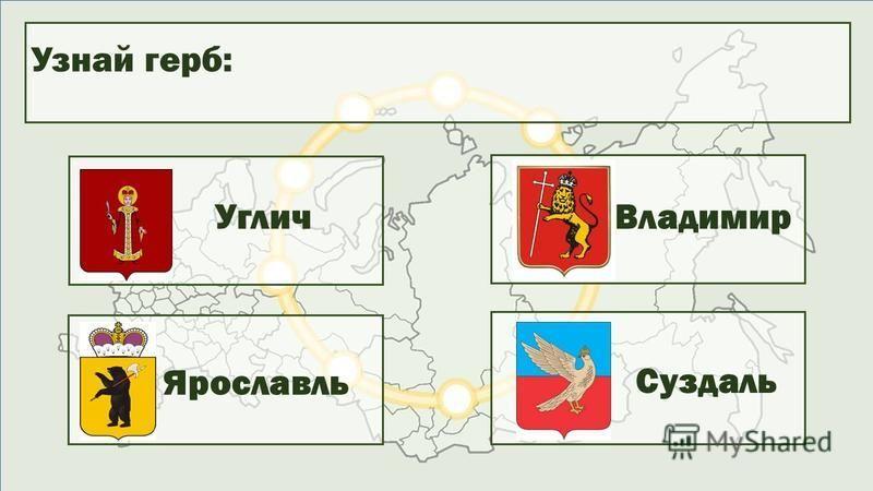 Узнай герб: Углич Ярославль Владимир Суздаль