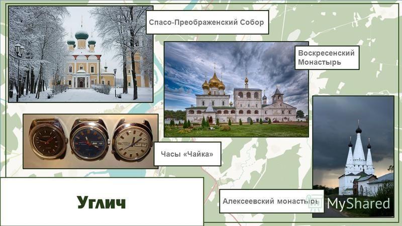 Углич Спасо-Преображенский Собор Алексеевский монастырь Воскресенский Монастырь Часы «Чайка»