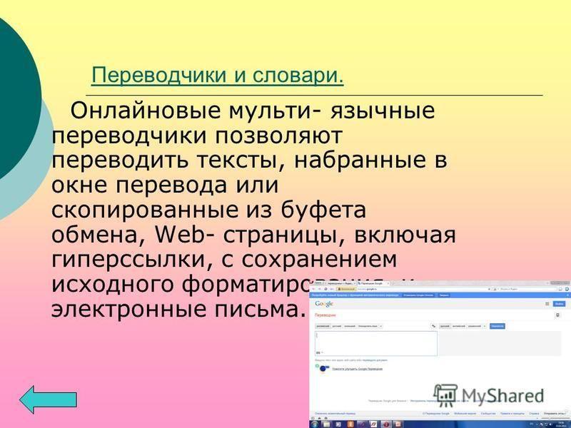 Переводчики и словари. Онлайновые мульти- язычные переводчики позволяют переводить тексты, набранные в окне перевода или скопированные из буфета обмена, Web- страницы, включая гиперссылки, с сохранением исходного форматирования, и электронные письма.