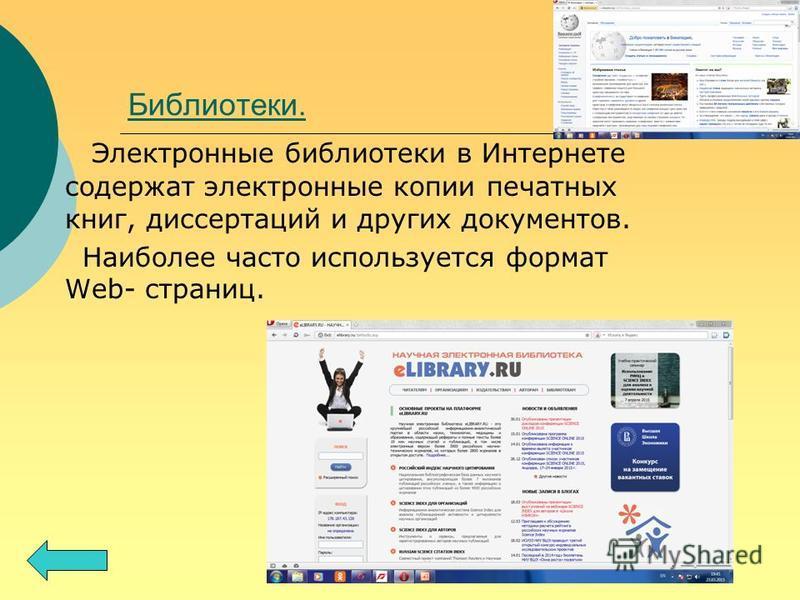 Библиотеки. Электронные библиотеки в Интернете содержат электронные копии печатных книг, диссертаций и других документов. Наиболее часто используется формат Web- страниц.