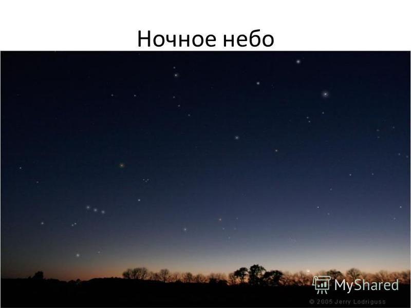 отдается ночное небо май созвездия купить земельный участок