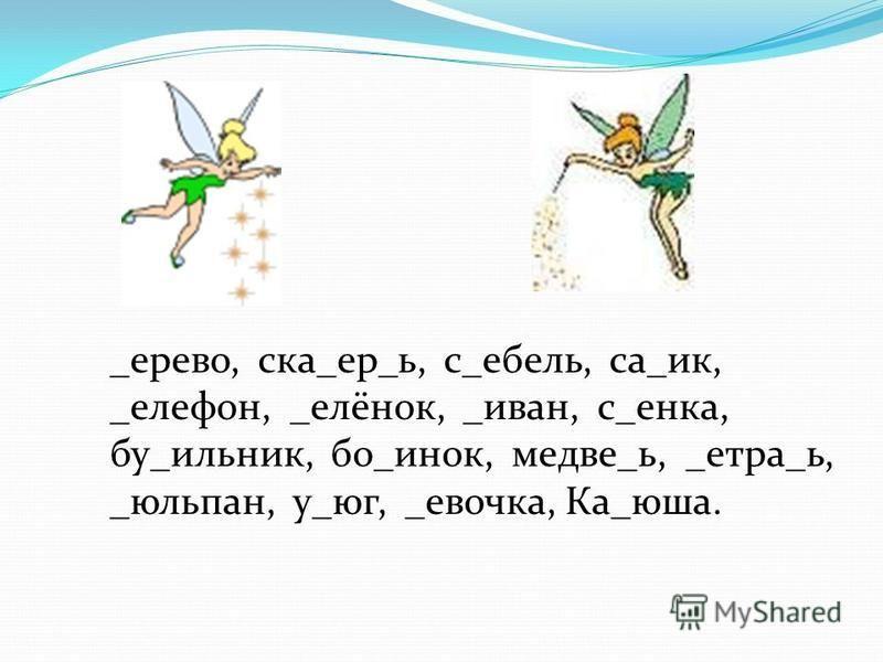 _дерево, ска_ер_ь, с_кабель, са_ик, _телефон, _елёнок, _иван, с_янка, бу_ельник, по_инок, медведь_ь, _петра_ь, _тюльпан, у_юг, _девочка, Ка_юша.
