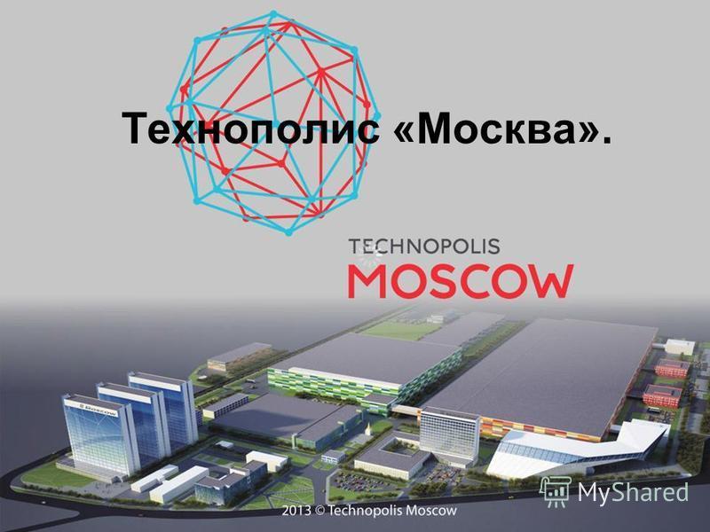 Технополис «Москва».