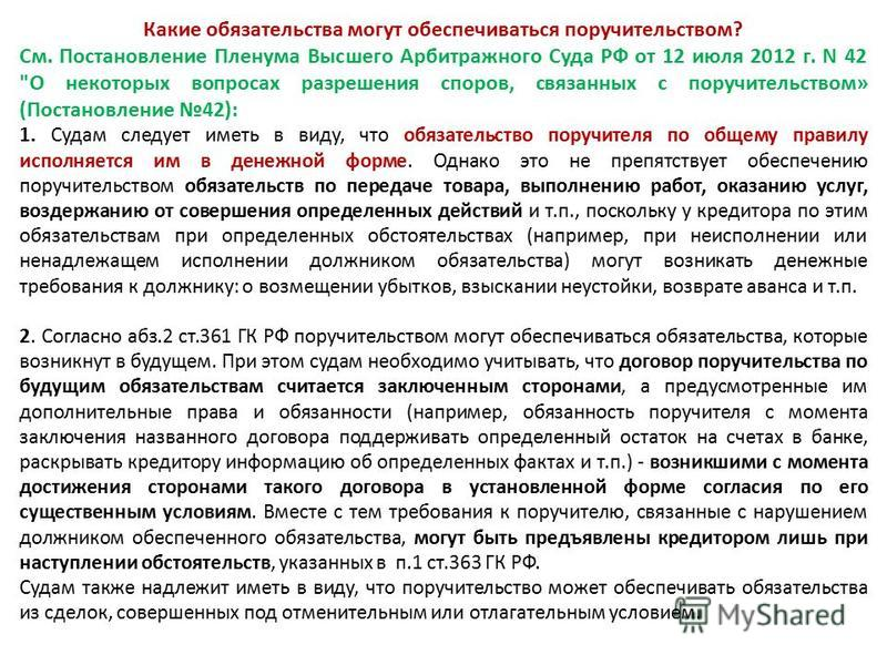 Какие обязательства могут обеспечиваться поручительством? См. Постановление Пленума Высшего Арбитражного Суда РФ от 12 июля 2012 г. N 42