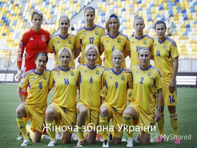Національна збірна України