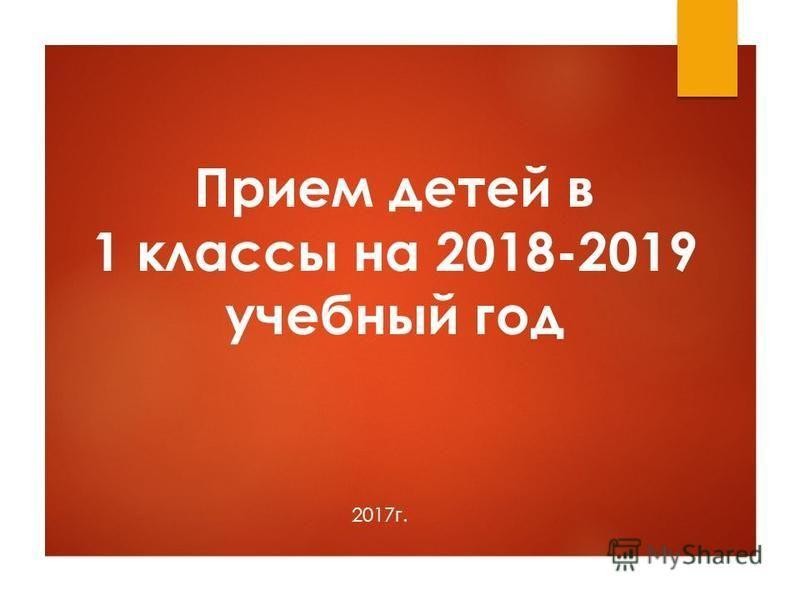 Прием детей в 1 классы на 2018-2019 учебный год 2017 г.