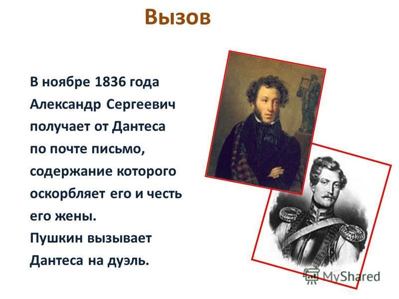 Последние годы жизни Пушкина – годы напряжённой работы и высоких замыслов, отмечены враждебностью окружающего его общества, литературным одиночеством, материальными трудностями. Но именно в эти годы появились многие произведения, такие как стихотворе