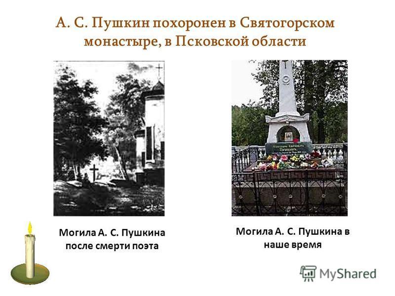 В ноябре 1836 года Александр Сергеевич получает от Дантеса по почте письмо, содержание которого оскорбляет его и честь его жены. Пушкин вызывает Дантеса на дуэль. Вызов