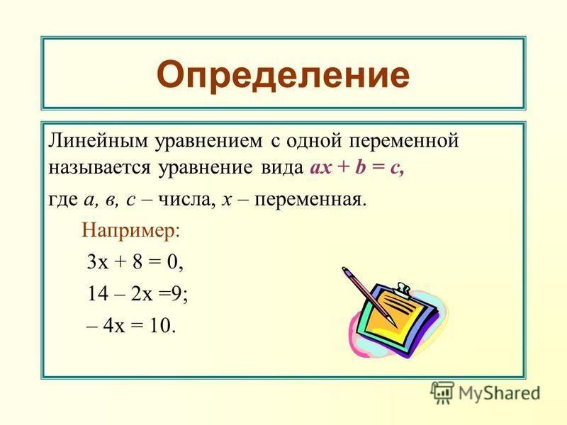 Определение Линейным уравнением с одной переменной называется уравнение вида ax + b = с, где а, в, с – числа, х – переменная. Например: 3 х + 8 = 0, 14 – 2 х =9; – 4 х = 10.