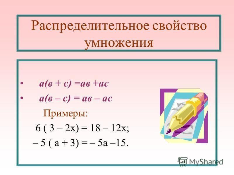 Распределительное свойство умножения а(в + с) =ав +ас а(в – с) = ав – ас Примеры: 6 ( 3 – 2 х) = 18 – 12 х; – 5 ( а + 3) = – 5 а –15.