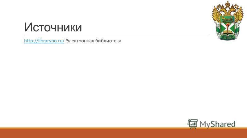Источники http://libraryno.ru/ Электронная библиотекаhttp://libraryno.ru/