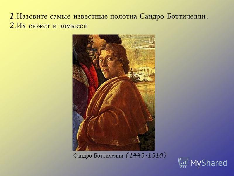 1. Назовите самые известные полотна Сандро Боттичелли. 2. Их сюжет и замысел Сандро Боттичелли (1445-1510)