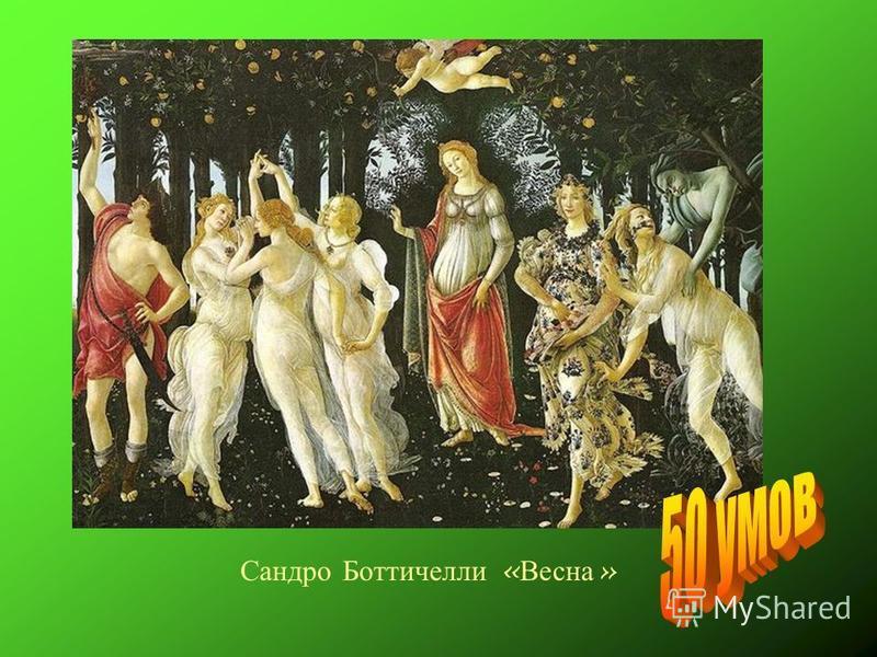Сандро Боттичелли « Весна »