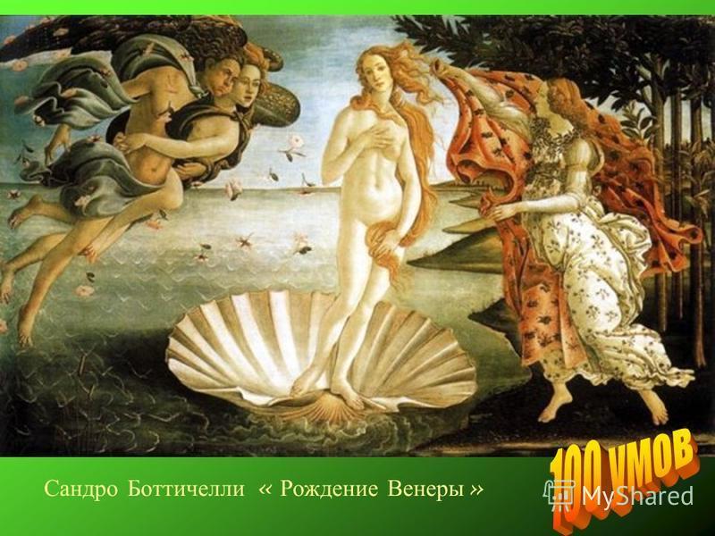 Сандро Боттичелли « Рождение Венеры »