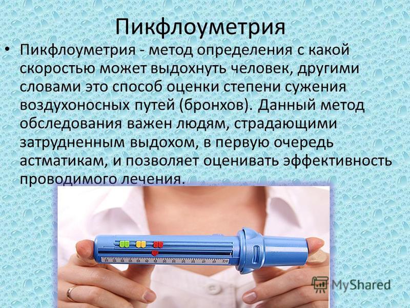 Пикфлоуметр инструкция