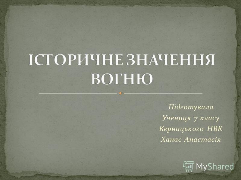Підготувала Учениця 7 класу Керницького НВК Ханас Анастасія