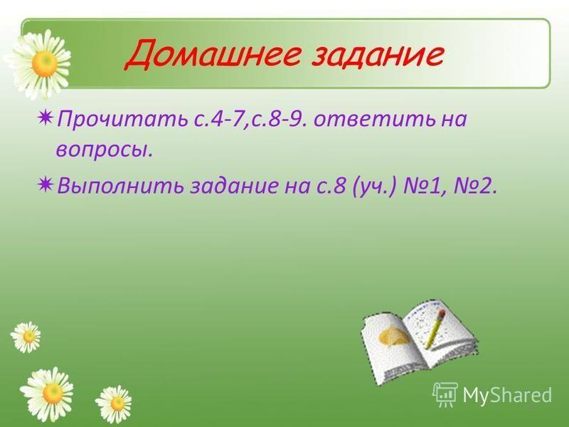 Домашнее задание Прочитать с.4-7,с.8-9. ответить на вопросы. Выполнить задание на с.8 (уч.) 1, 2. 11