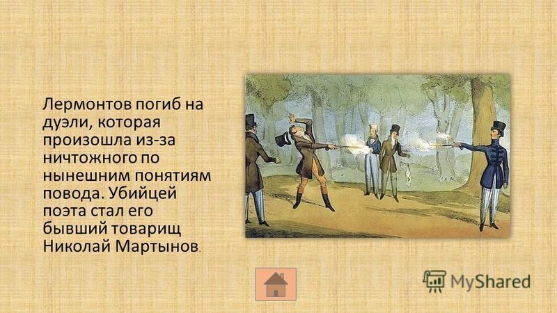 Лермонтов погиб на дуэли, которая произошла из-за ничтожного по нынешним понятиям повода. Убийцей поэта стал его бывший товарищ Николай Мартынов.